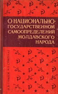 О национально-государственном самоопределении молдавского народа — обложка книги.