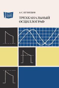 Массовая радиобиблиотека. Вып. 1042. Трехканальный осциллограф — обложка книги.