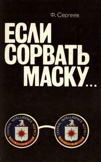 Если сорвать маску... Центральное разведывательное управление США как оно есть — обложка книги.