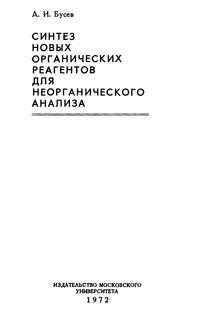 Синтез новых органических реагентов для неорганического анализа — обложка книги.