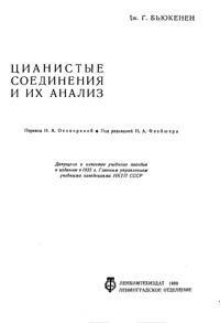Цианистые соединения и их анализ — обложка книги.