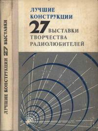 Лучшие конструкции 27-й выставки творчества радиолюбителей — обложка книги.