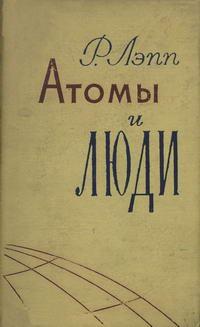 Атомы и люди — обложка книги.