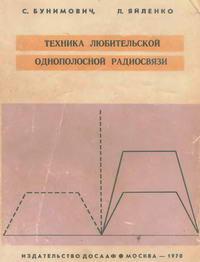 Техника любительской однополосной радиосвязи — обложка книги.