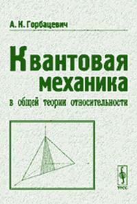 Квантовая механика в общей теории относительности. Основные принципы и элементарные приложения — обложка книги.