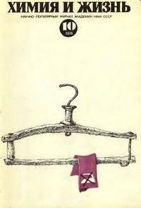 Химия и жизнь №10/1974 — обложка книги.