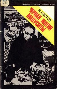 Владыки капиталистического мира. Черная магия Мацуситы — обложка книги.