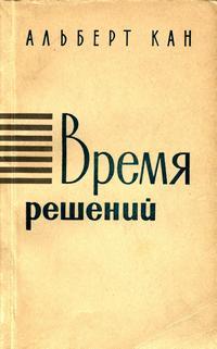 Время решений — обложка книги.