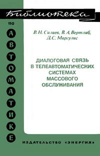 Библиотека по автоматике, вып. 573. Диалоговая связь в телеавтоматических системах массового обслуживания — обложка книги.