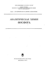 Аналитическая химия фосфора — обложка книги.