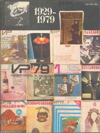 Изобретатель и рационализатор №01/1979 — обложка книги.