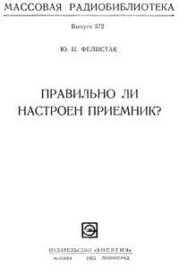 Массовая радиобиблиотека. Вып. 572. Правильно ли настроен приемник? — обложка книги.
