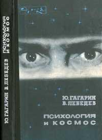 Психология и космос — обложка книги.