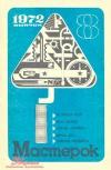 Мастерок №8/1972 — обложка книги.