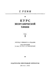 Курс неорганической химии. Т. 1 — обложка книги.