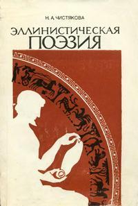 Эллинистическая поэзия: Литература, традиции и фольклор — обложка книги.