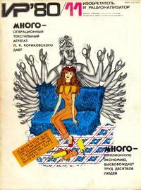 Изобретатель и рационализатор №11/1980 — обложка книги.