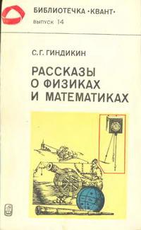 """Библиотечка """"Квант"""". Выпуск 14. Рассказы о физиках и математиках — обложка книги."""
