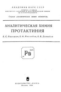 Аналитическая химия протоактиния — обложка книги.