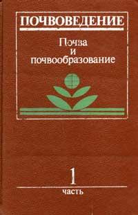 Почвоведение. Ч. 1. Почва и почвообразование — обложка книги.