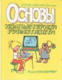 Основы компьютерной грамотности — обложка книги.