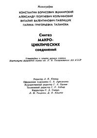Синтез макроциклических соединений — обложка книги.