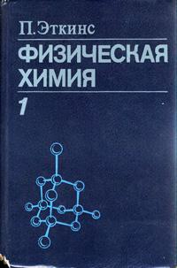 Физическая химия. Том 1 — обложка книги.