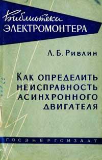 Библиотека электромонтера, выпуск 77. Как определить неисправность асинхронного двигателя — обложка книги.