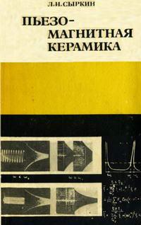 Пьезомагнитная керамика — обложка книги.