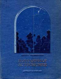 Популярная астрономия — обложка книги.