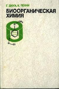 Биоорганическая химия. Химические подходы к механизму действия ферментов — обложка книги.
