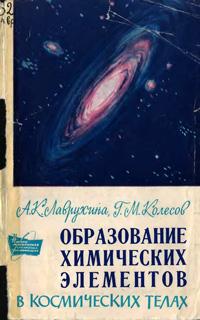 Образование химических элементов в космических телах — обложка книги.
