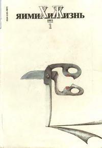 Химия и жизнь №01/1993 — обложка книги.