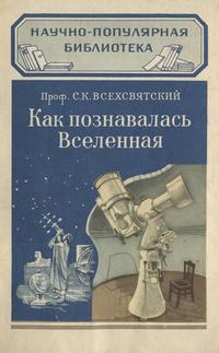 Как познавалась Вселенная — обложка книги.