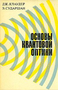 Основы квантовой оптики — обложка книги.