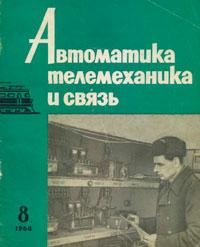 Автоматика, телемеханика и связь №8/1964 — обложка книги.