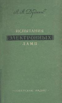 Испытания электронных ламп — обложка книги.