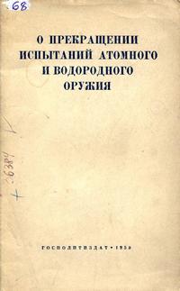 О прекращении испытаний атомного и водородного оружия — обложка книги.