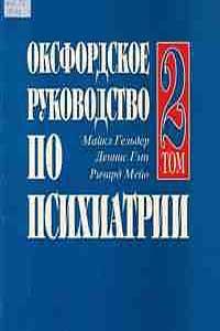 Оксфордское руководство по психиатрии. В 2-х томах. Т.2. — обложка книги.