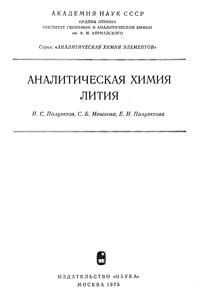 Аналитическая химия лития — обложка книги.