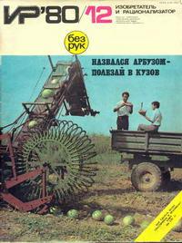 Изобретатель и рационализатор №12/1980 — обложка книги.