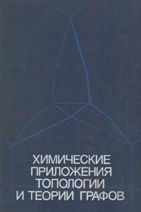 Химические приложения топологии и теории графов — обложка книги.