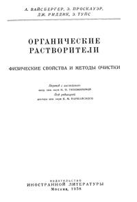 Органические растворители. Физические свойства и методы очистки — обложка книги.