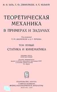 Теоретическая механика в примерах и задачах. Том первый. Статика и кинематика — обложка книги.