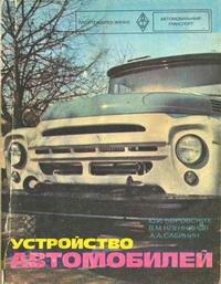 Устройство автомобилей — обложка книги.
