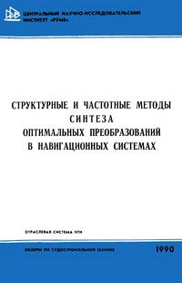 Структурные и частотные методы синтеза оптимальных преобразований в навигационных системах — обложка книги.