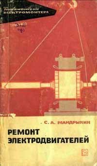 Библиотека электромонтера, выпуск 169. Ремонт электродвигателей — обложка книги.