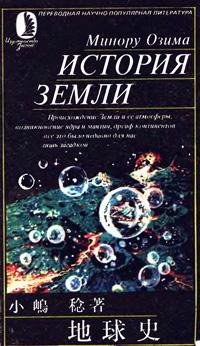 История земли — обложка книги.