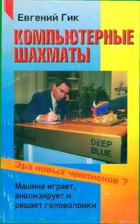 Компьютерные шахматы — обложка книги.