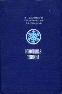 Криогенная техника — обложка книги.